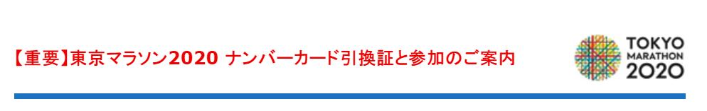 東京マラソン2020ナンバーカード引換証と参加のご案内