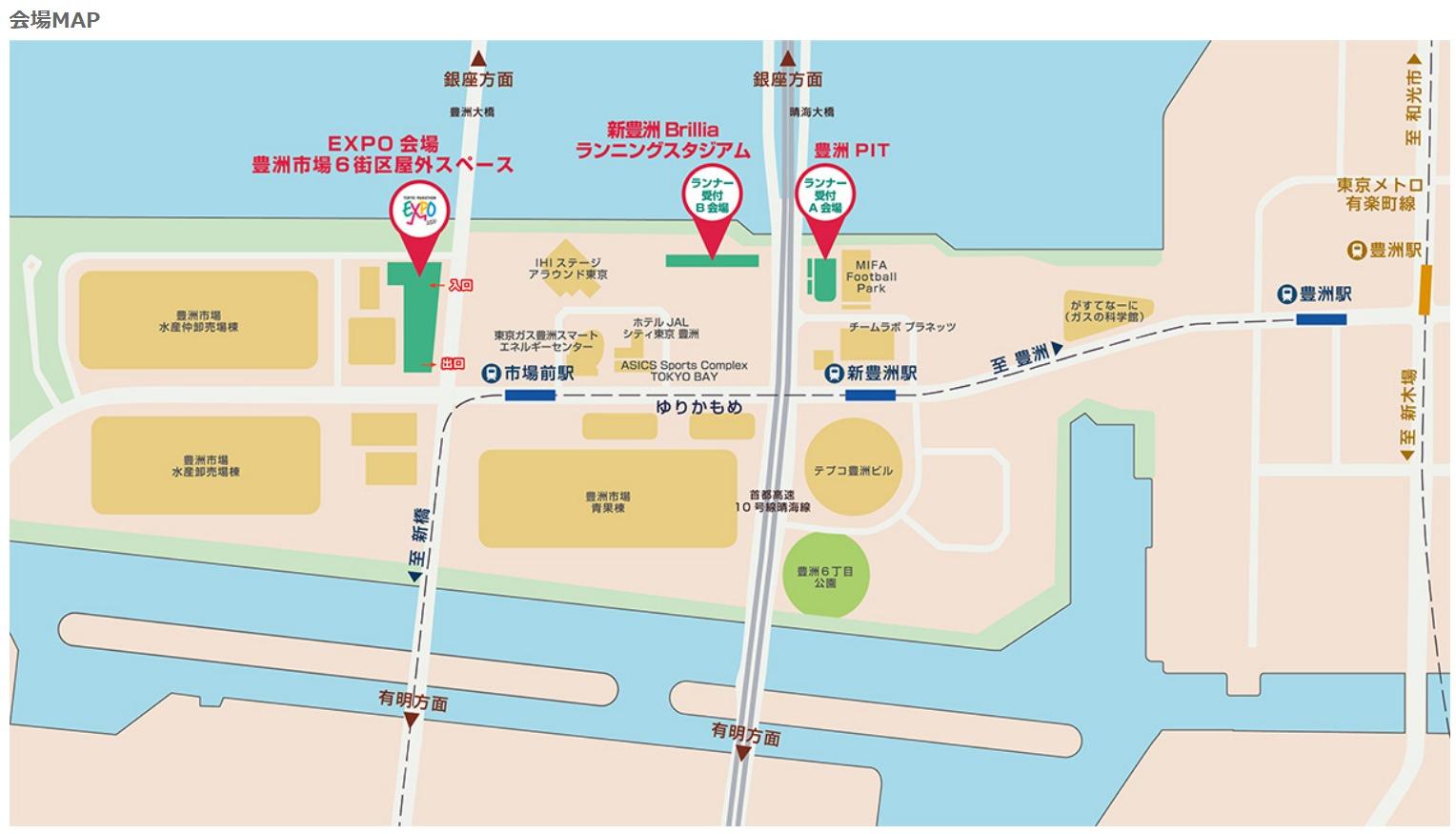 東京マラソン2020のランナー受付場所とEXPO会場の地図