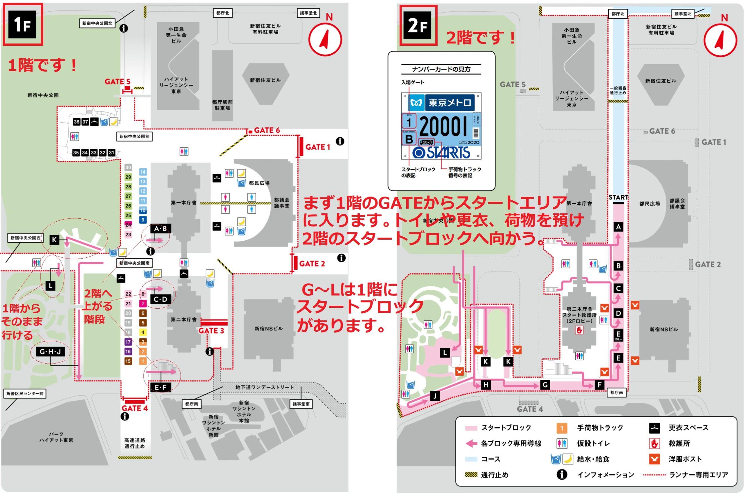 東京マラソンスタートエリアマップ(1階)とスタートブロックマップ(2階)