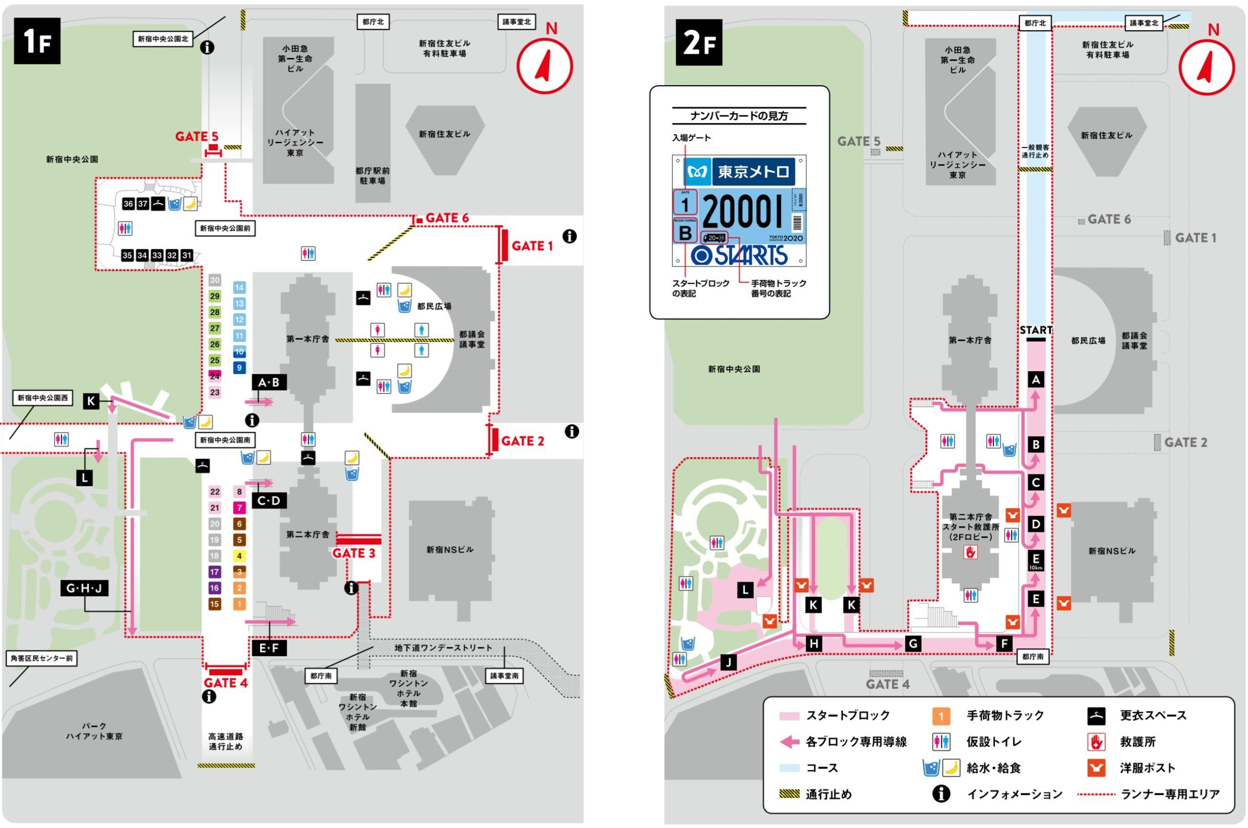 東京マラソンスタートエリアマップ(1階)とスタートブロックとスタートラインマップ(2階)