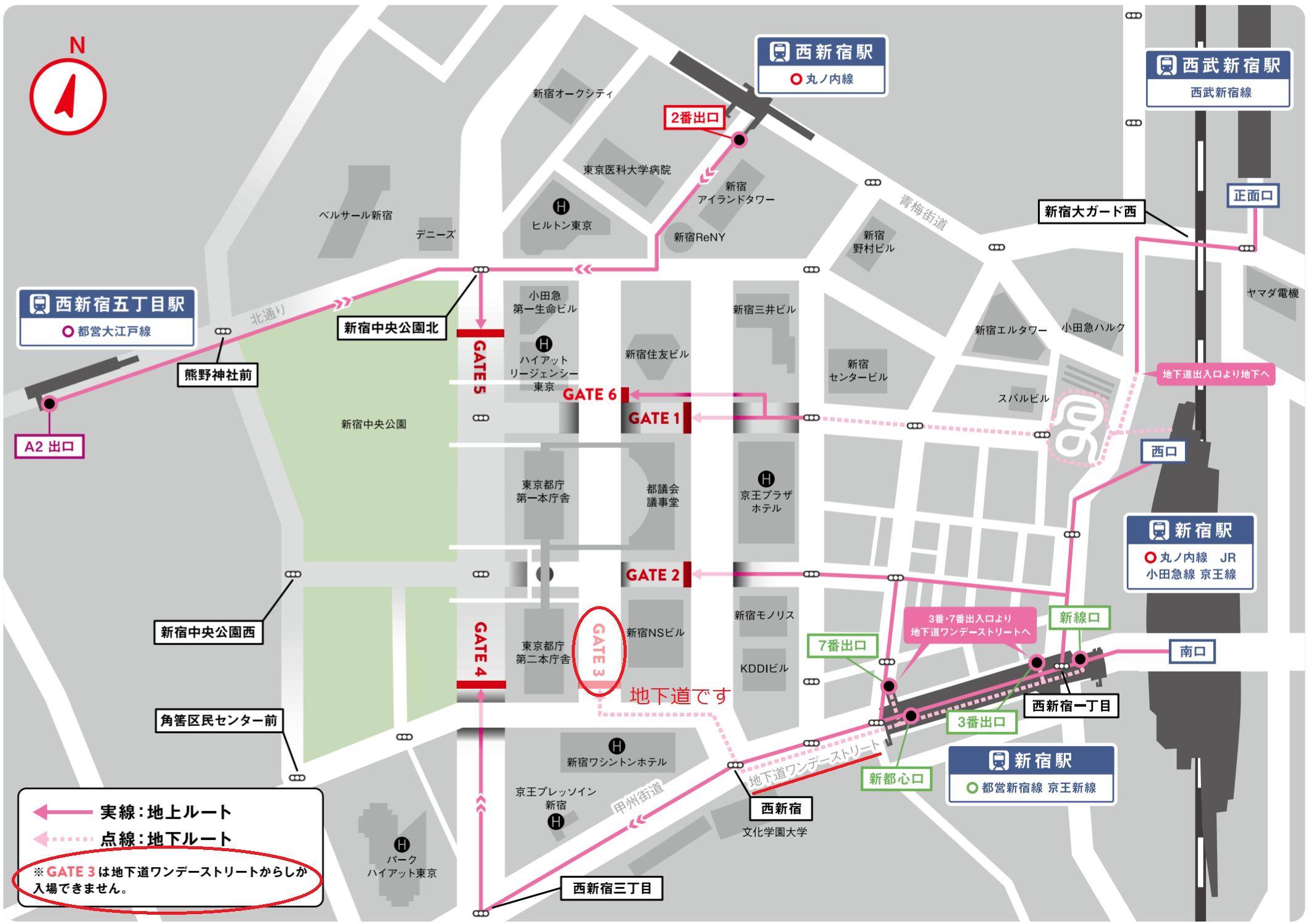 東京マラソンスタート地点へのアクセスマップ(新宿駅、西新宿5丁目駅、西新宿駅、西武新宿駅からスタート地点へアクセス方法)