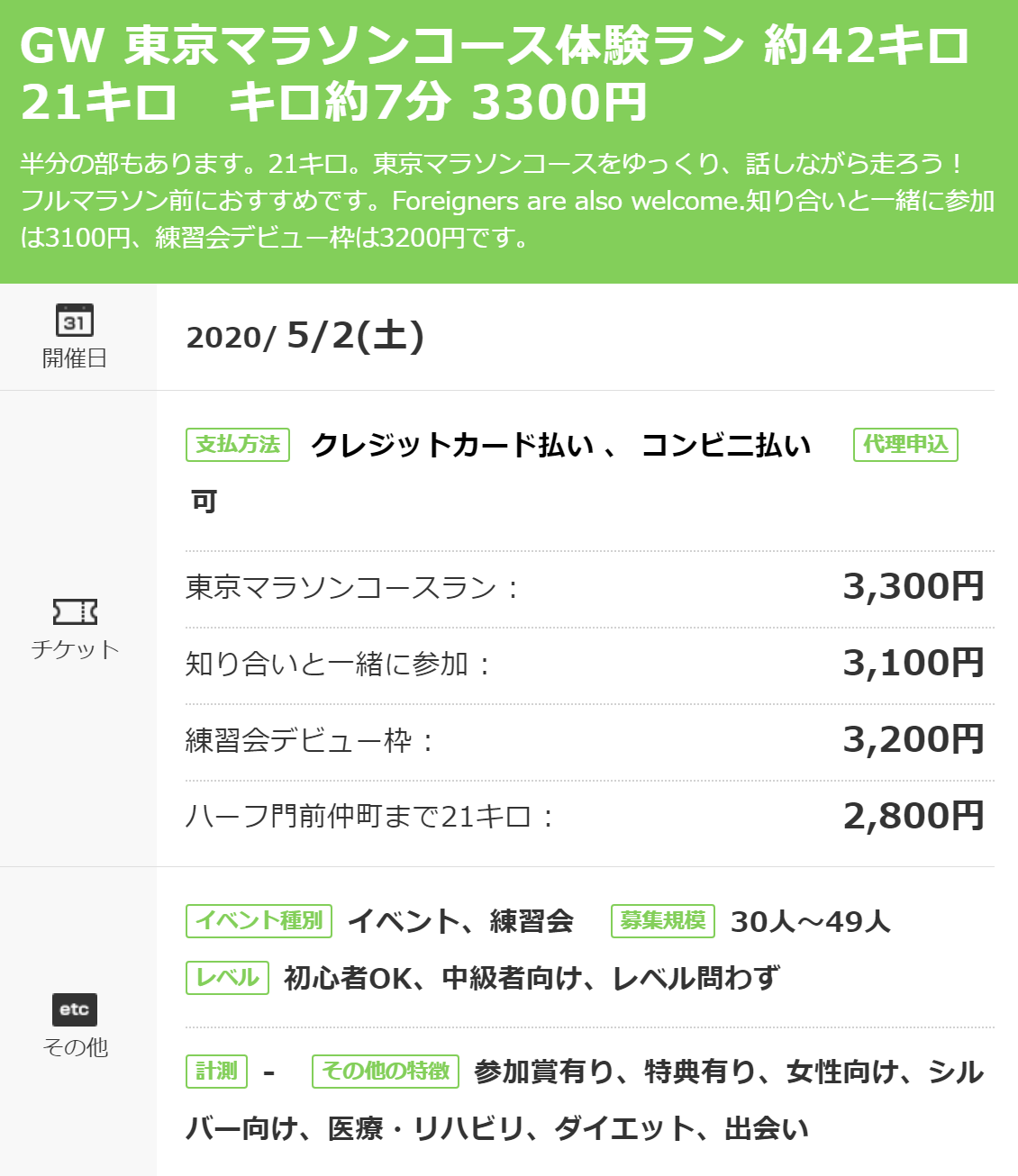 東京マラソン試走会の一例。42km、21kmの部などがある。42kmで3,000円~3,500円が中心。