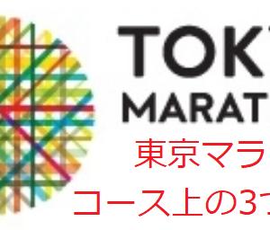 東京マラソンコース上の3つの注意点