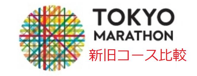 東京マラソン新旧コース比較