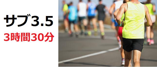 東京マラソン・サブ3.5