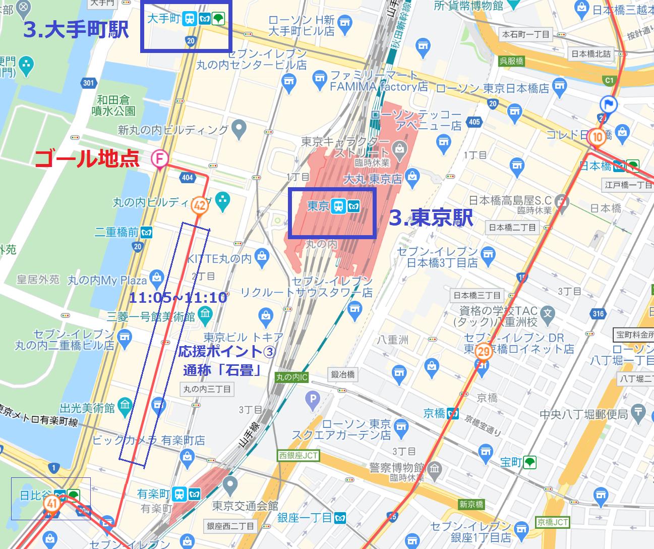 東京マラソントップランナー応援ポイント③大手町駅・東京駅・日比谷駅周辺