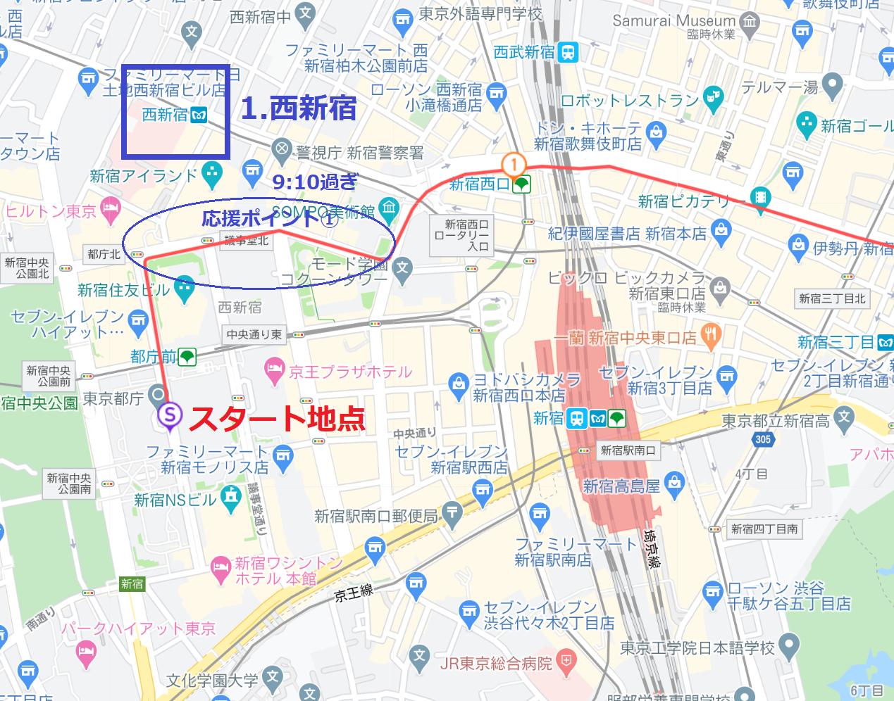 東京マラソントップランナー応援ポイント①西新宿駅