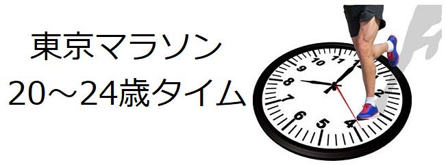 東京マラソン20~24歳タイム