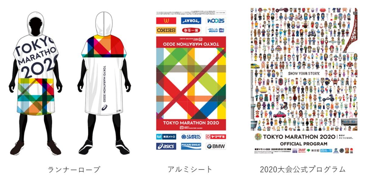 東京マラソン2020参加賞(ランナーローブ、アルミシート、オフィシャルプログラム)