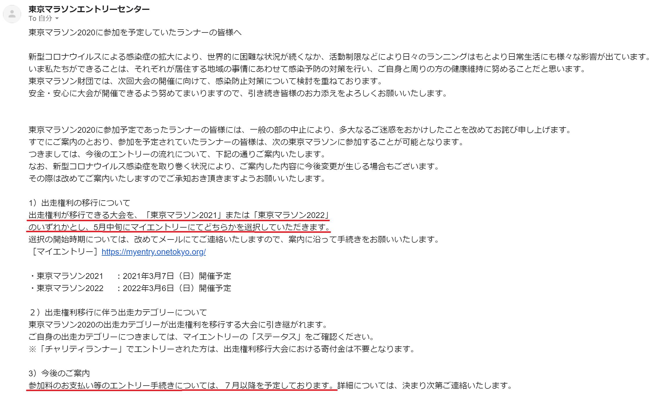 東京マラソン2020参加予定だったランナー様へ