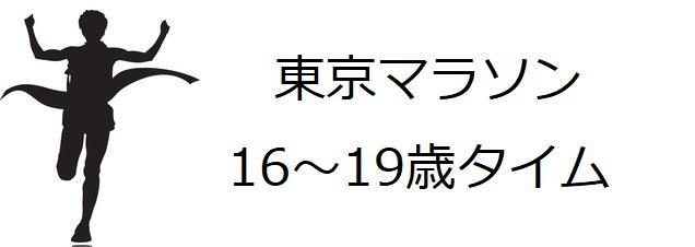 東京マラソン16~19歳タイム