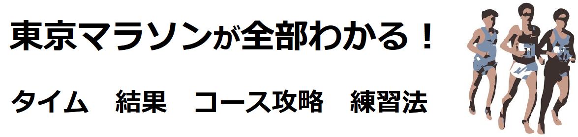 東京マラソンが全部わかる タイム 結果 コース攻略 練習法
